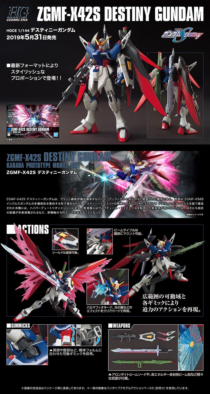 HGCE Destiny Gundam