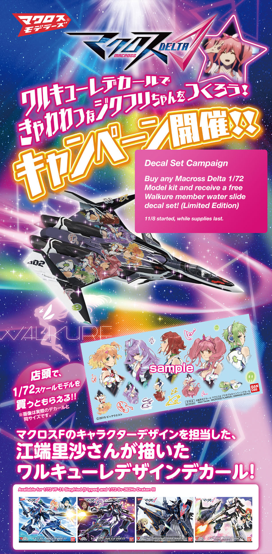 Macross Delta Walkure Water Slide Decal Campaign