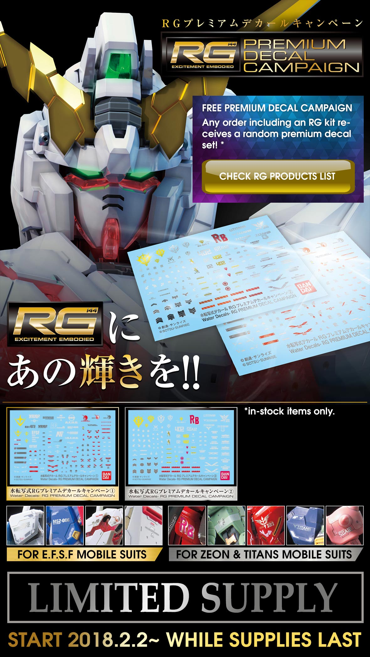 The Bandai RG Premium Decal Campaign is Here!