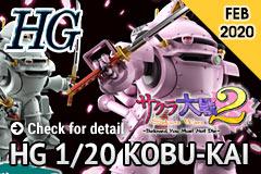 Pre-order HG Sakura Wars