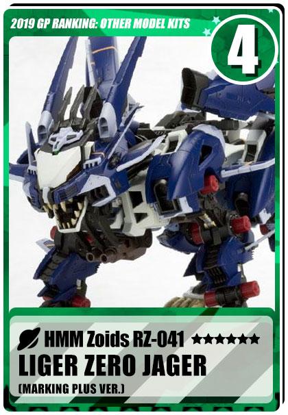 2019 Gundam Planet Top Sales - HMM Zoids RZ-041 Liger Zero Jager (Marking Plus Ver.)