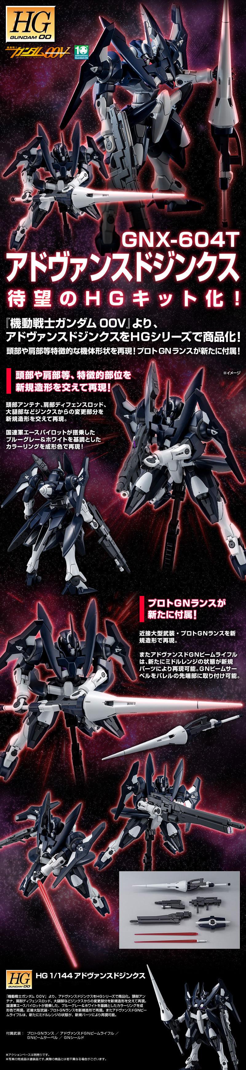 HG00 Advanced GN-X Details