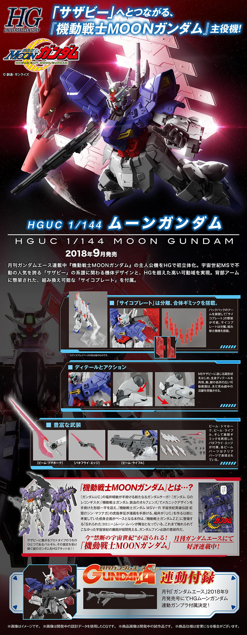 HGUC Moon Gundam Description