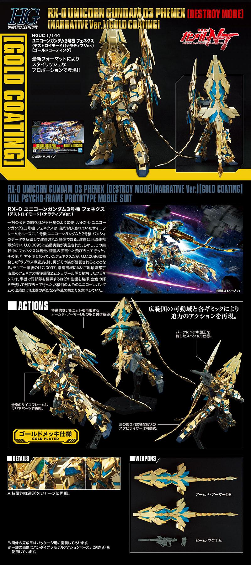 HGUC Unicorn Gundam Phenex NT Ver.