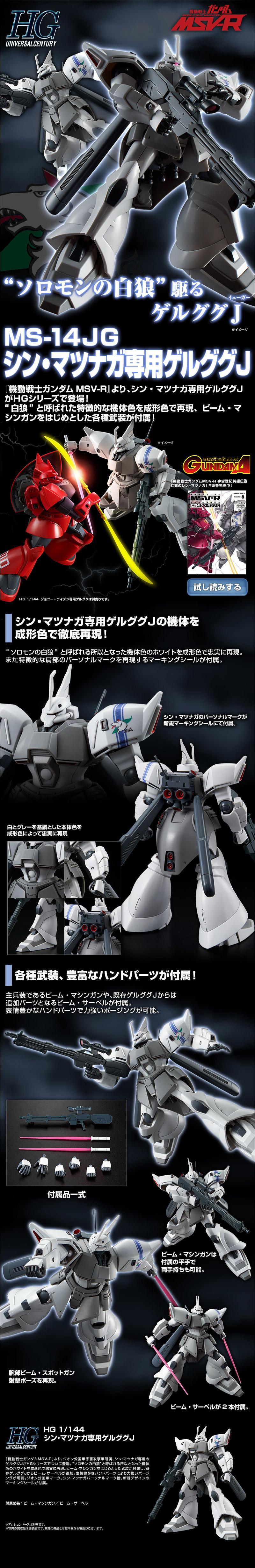P-Bandai HG Gelgoog Jager Shin Matsunaga Custom Details