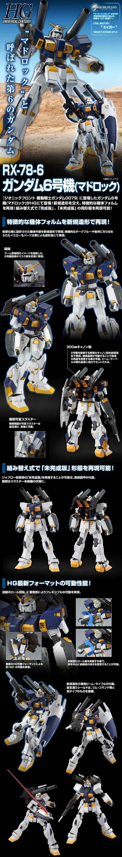 HGUC Gundam Mudrock Details