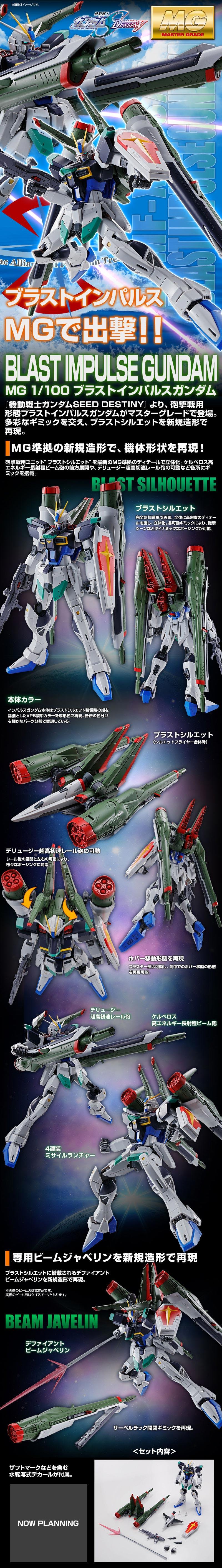 MG ZGMF-X56S Blast Impulse Gundam Desc