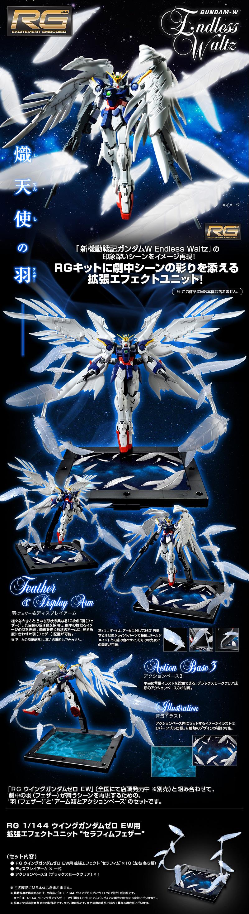 RG Seraphim Feather Expansion Set Details