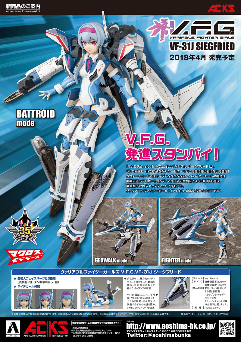 Variable Fighter Girls Siegfried Details