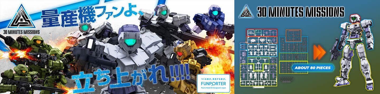Bandai Gundam Planet Robot Models 30 Minutes Missions